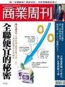 商業周刊 第1430期 2015/04/08
