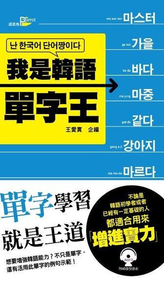 我是韓語單字王