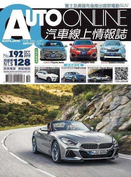AUTO-ONLINE汽車線上情報誌 10月號/2018 第192期