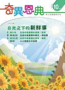 奇異恩典靈修月刊【繁體版】2019年10月號