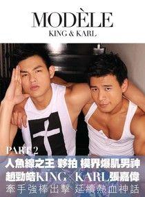 King & Karl《MODELE》【模界爆肌男神】Part.2