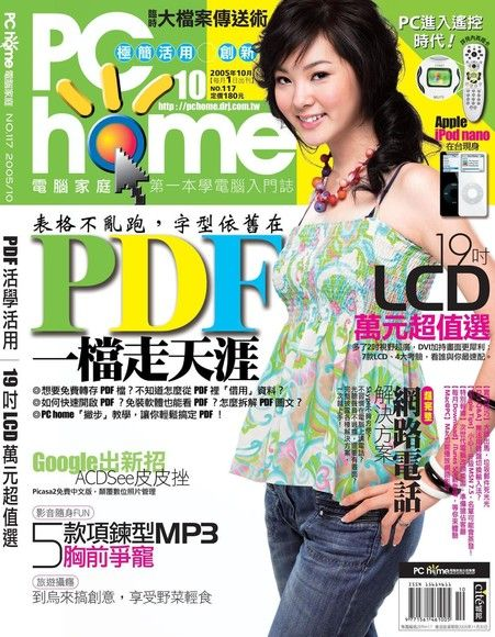 PC home 電腦家庭 10月號/2005 第117期