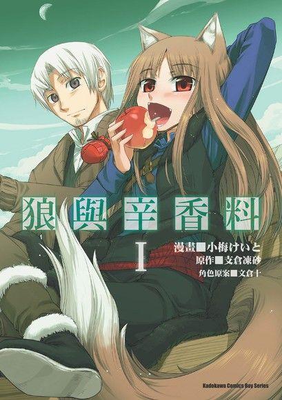 狼與辛香料 (1)