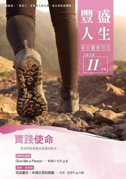 豐盛人生靈修月刊【繁體版】2020年11月號