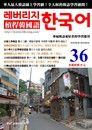 槓桿韓國語學習週刊第36期