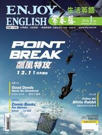 常春藤生活英語 01月號/2016 第152期