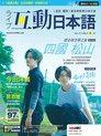 Live互動日本語 05月號 2017 第5期