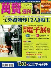 萬寶週刊 第1126期 2015/05/29