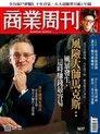 商業周刊 第1627期 2019/01/16