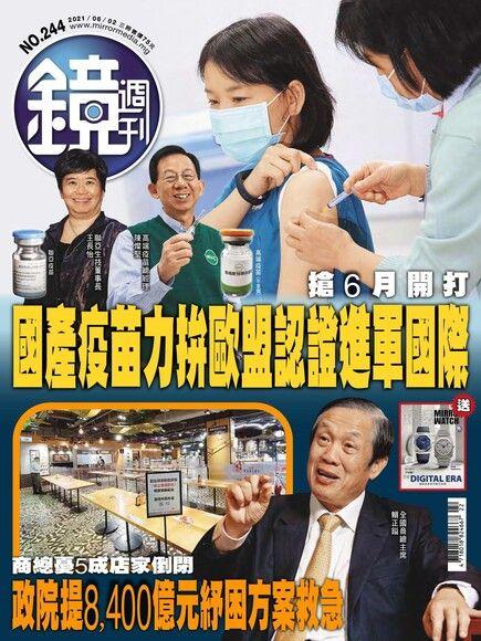鏡週刊 第244期 2021/06/02