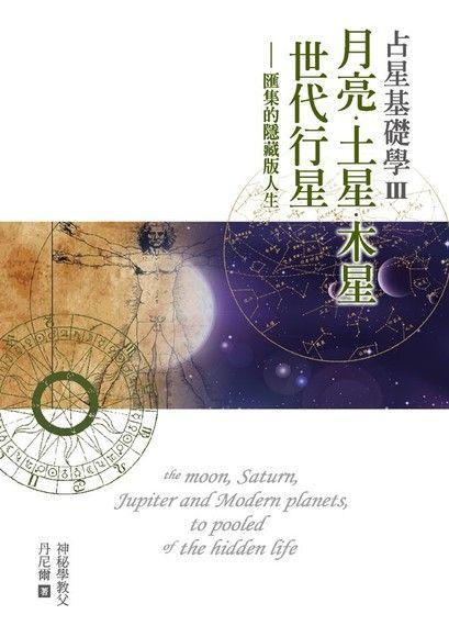 占星基礎學III:月亮、土星、木星、世代行星匯集的隱藏版人生