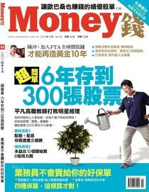 Money錢 10月號/2014 第85期