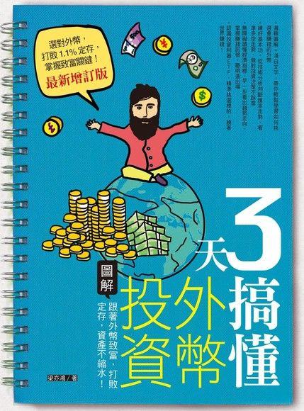 3天搞懂外幣投資(最新增訂版)