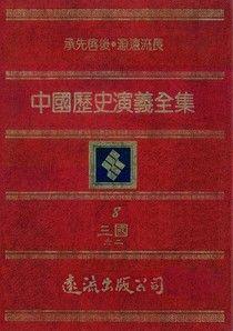 中國歷史演義全集(8):三國演義之二