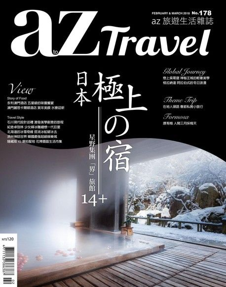 AZ Travel 02+03月號/2018 第178期