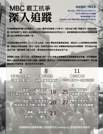 MBC罷工抗爭深入追蹤