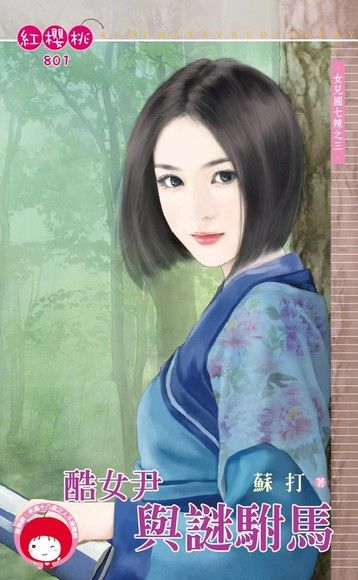 酷女尹與謎駙馬【女兒國七辣之三】(限)