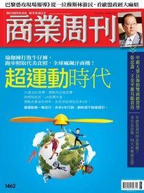 商業周刊 第1462期 2015/11/18