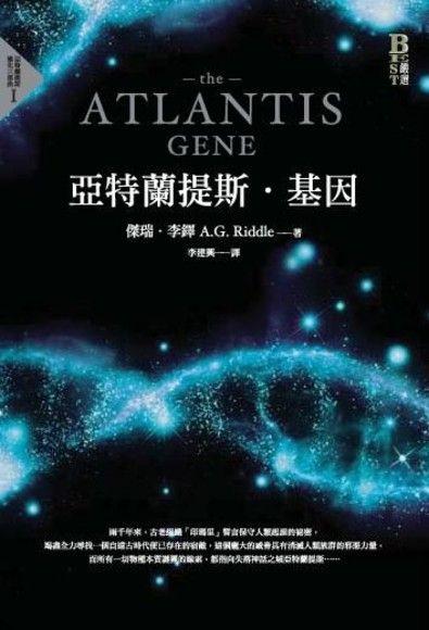 亞特蘭提斯.基因(試讀本)