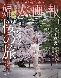 婦人畫報 2018年4月號 【日文版】