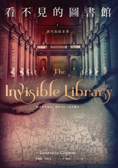 看不見的圖書館1:消失的珍本書