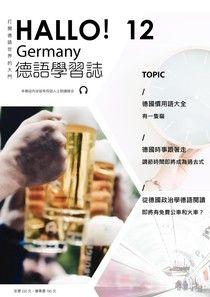HALLO!Germany德語學習誌 第12期