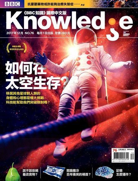 BBC知識 Knowledge 12月號/2017 第76期