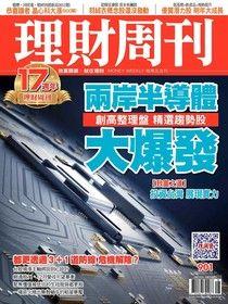 理財周刊 第901期 2017/12/01