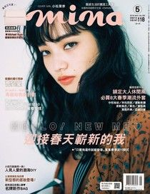 mina米娜國際中文版 05月號/2018 第184期
