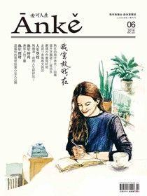 Anke安可人生雜誌第6期