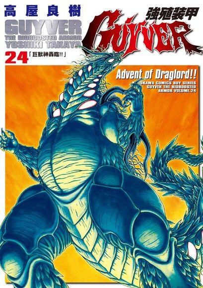 強殖裝甲GUYVER (24)
