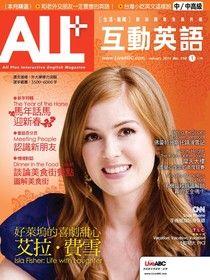 ALL+互動英語 01月號/2014 第110期
