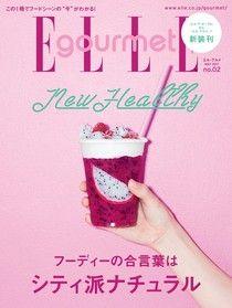 ELLE gourmet No.02 【日文版】