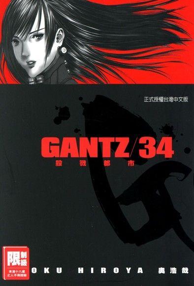 GANTZ殺戮都市(34)