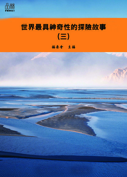 世界最具神奇性的探險故事(三)