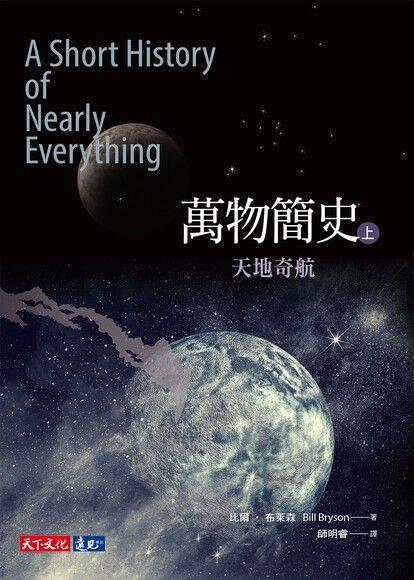 萬物簡史(上):天地奇航(全新改版)
