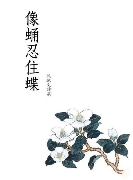 像蛹忍住蝶:陳依文詩集