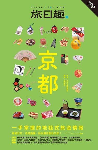 Travel for Fun 旅日趣:京都