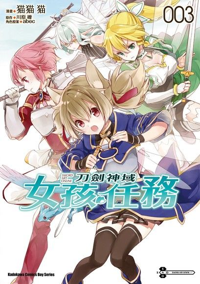 Sword Art Online刀劍神域 女孩任務 (3)(漫畫)