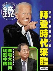 鏡週刊 第215期 2020/11/11