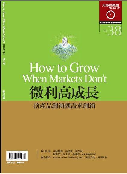 大師輕鬆讀038:微利高成長