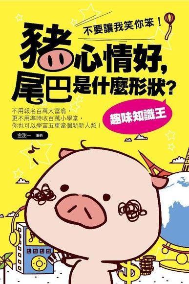 豬心情好,尾巴是什麼形狀?趣味知識王