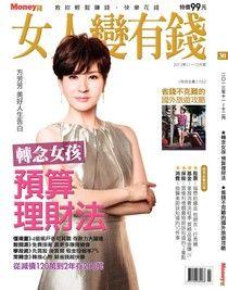 女人變有錢雙月刊 11-12月號/2013 第30期