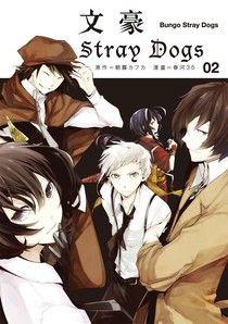 文豪Stray Dogs 2