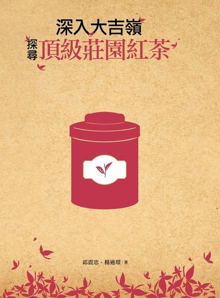 深入大吉嶺,探尋頂級莊園紅茶