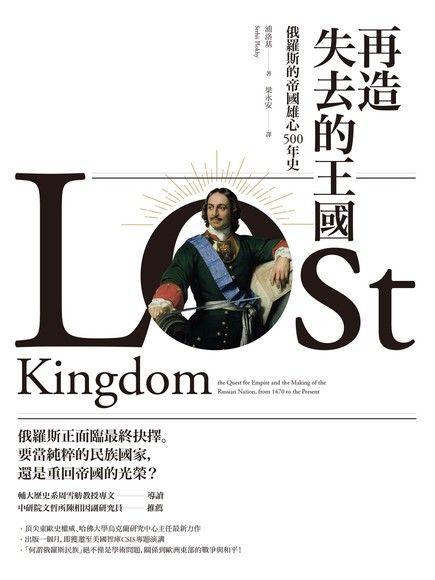 再造失去的王國