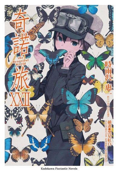 奇諾の旅 (22)(小說)