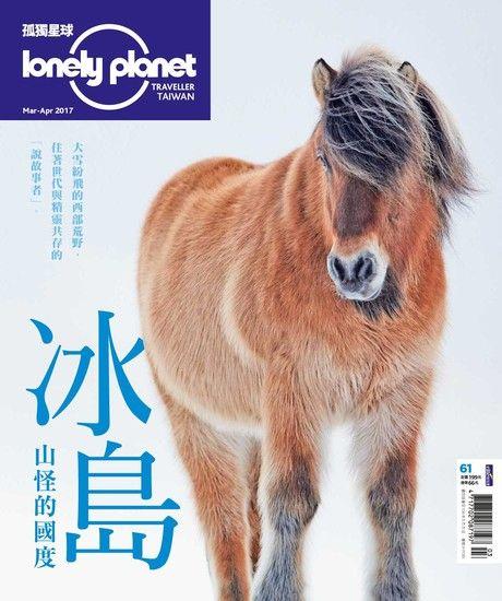 Lonely Planet 孤獨星球雙月刊 3+4月號/2017 第61期