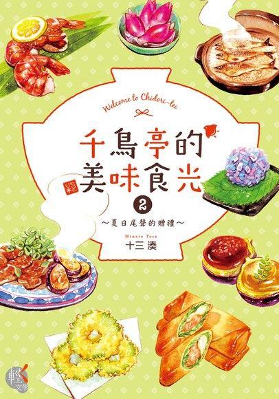 千鳥亭的美味食光 (2)