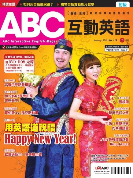 ABC互動英語2012年01月號_No.115
